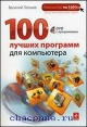 100 лучших программ для компьютера